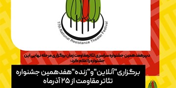 برگزاری آنلاین و زنده هفدهمین جشنواره تئاتر مقاومت از ۲۵ آذرماه