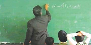 جذب ۸۰۰۰ مربی تربیتی در آموزش و پرورش تا سال تحصیلی آینده