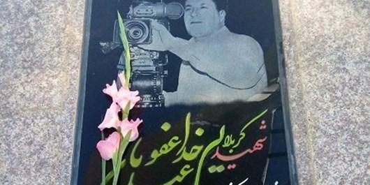 یادی از شهید کهگیلویه و بویراحمدی حادثه سقوط هواپیمای سی ۱۳۰ خبرنگاران