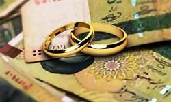 بلوکه کردن بخشی از وام ازدواج در شعب بانکها تخلف است