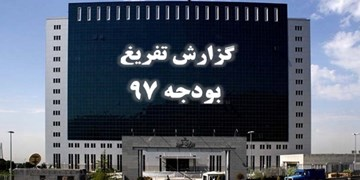 تفریغ بودجه 97  تهاتر868 میلیاردی مطالبات وزارت نیرو با داراییهای دولت