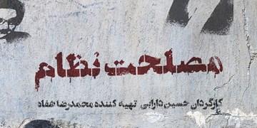 «مصلحت نظام» آماده حضور در جشنواره فجر میشود