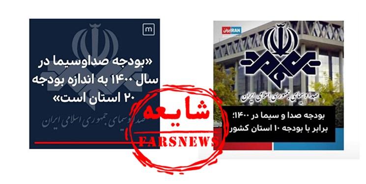 بودجه صداوسیما واقعا اندازه چند استان ایران است؟/ سوءاستفاده ضدانقلاب از عدم آگاهی مخاطب