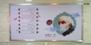 دستکاری آثار شعرای اسمی ایران در مترو/ برو ماسک میزن مگو چیست ماسک!