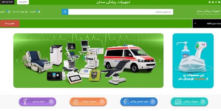 خرید تجهیزات پزشکی به سادگی چند کلیک