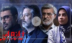 بازیگران «خانه امن» مهمان «ایرانیش» می شوند
