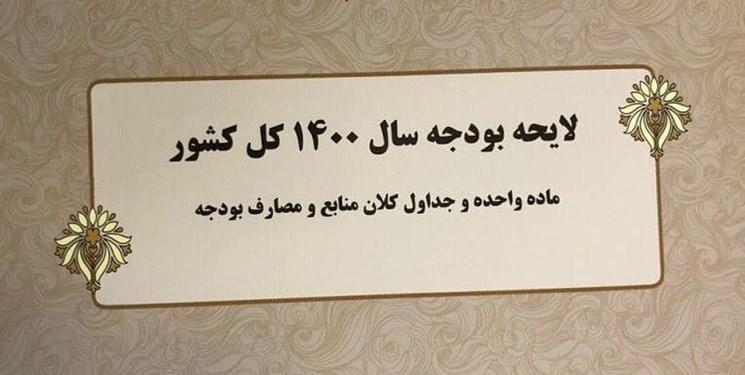 فراکسیون مردمی انقلاب اسلامی لایحه بودجه 1400 را بررسی میکند