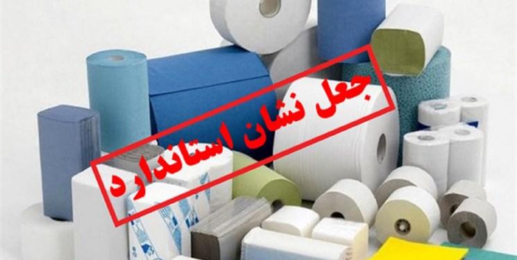 کشف 7 هزار جعبه دستمال کاغذی با علامت استاندارد جعلی  در دشتستان
