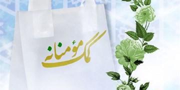 کمک مؤمنانه؛ توزیع بستههای معیشتی بازاریان ریگانی بین نیازمندان