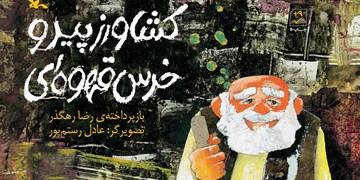«کشاورز پیر و خرس قهوهای» رضا رهگذر به ۷۵هزار نسخه رسید