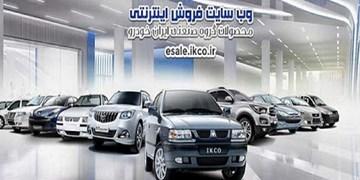 عرضه سه محصول در طرح پیش فروش یک ساله ایران خودرو