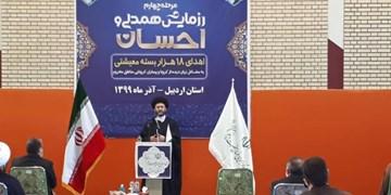 توزیع 18 هزار بسته معیشتی در مناطق محروم استان اردبیل