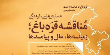 مقاومت شاهکلید موفقیت امت اسلامی است/ جریانسازی، هدف اصلی همایشهای قرهباغ