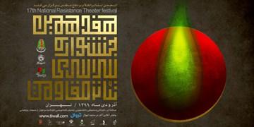 چراغ های جشنواره تئاتر مقاومت روشن شد+فهرست اجراهای روز اول