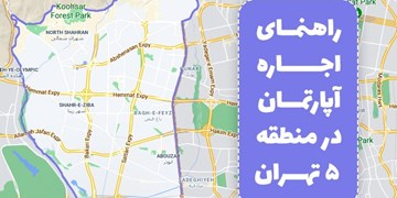راهنمای اجاره آپارتمان در منطقه 5 تهران