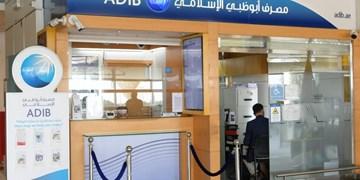 پویش مردمی برای تحریم بانک «ابوظبی» به دلیل قرارداد با رژیم صهیونیستی