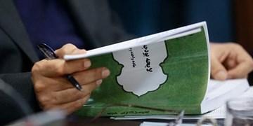 اختصاصی/ 60 ایراد شورای نگهبان به 4 تبصره از بودجه 1400