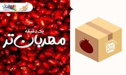 30 گروه خیریه و جهادی کرمانشاه «سفره فقرا» را در «شب یلدا» رنگین میکنند