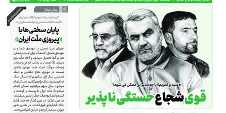 خط حزبالله ۲۶۶   «قوی شجاع خستگیناپذیر»