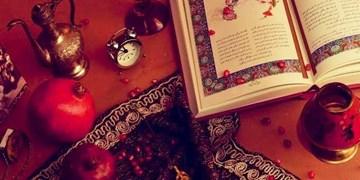 «شب یلدا» به صرف «دانایی»/ یک دورهمی به بلندای دستان گرم «یار مهربان»