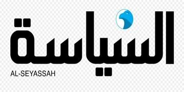 روزنامه کویتی به دلیل اهانت به ایران 20 هزار دلار جریمه شد