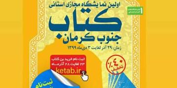 آغاز اولین نمایشگاه کتاب مجازی در کرمان با ۹۴هزار عنوان و ۴۸۸ ناشر