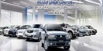 عرضه سه محصول در دهمین مرحله فروش فوق العاده ایران خودرو