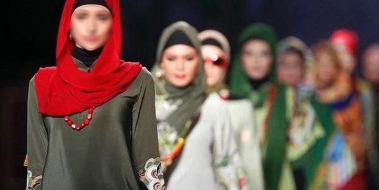 «من هستم، مرا ببینید»!/ برگزاری فشن شوهای مجازی با ابزاری به اسم حجاب