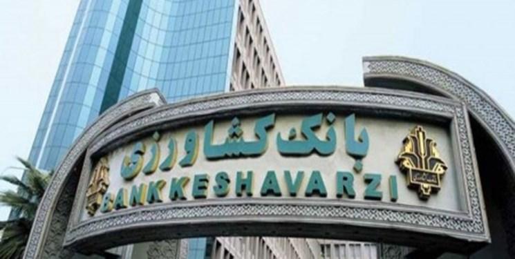 بانک کشاورزی جزئیات دریافت وثایق تسهیلات را اعلام کرد