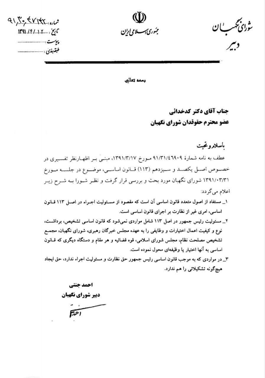 13991001000829 Test NewPhotoFree - حقوقدان شوراینگهبان: قرائت روحانی از نظارت رئیسجمهور بر اجرای قانون اساسی، مربوط به 31 سال قبل است