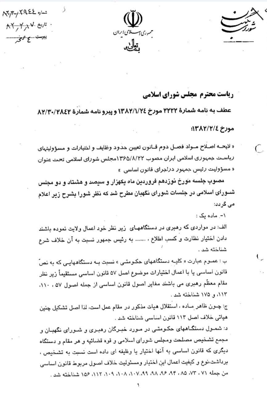 13991001000830 Test NewPhotoFree - حقوقدان شوراینگهبان: قرائت روحانی از نظارت رئیسجمهور بر اجرای قانون اساسی، مربوط به 31 سال قبل است