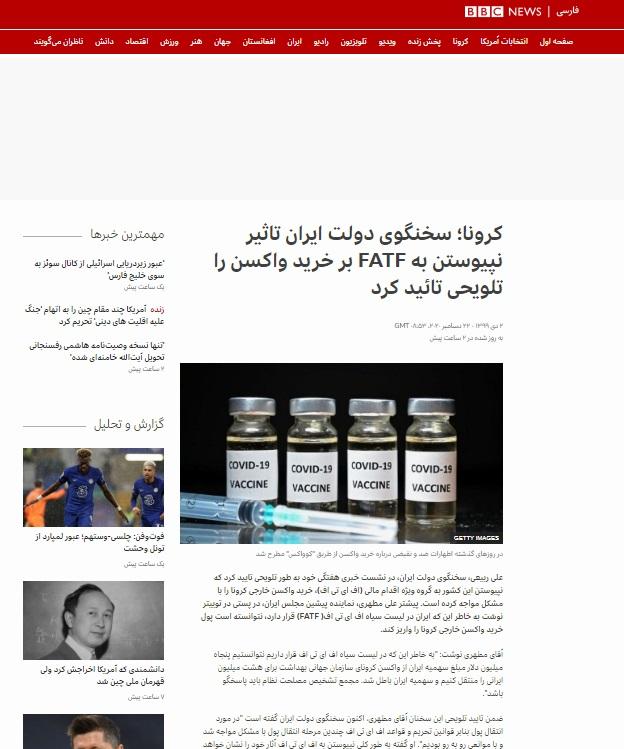 13991002000777 Test NewPhotoFree - واکسن کرونا؛ پشت دیوار FATF یا نمدی برای کلاه سیاسی/اختلاف  همتی و ربیعی چطور دست سناریوسازی برای FATF را رو کرد