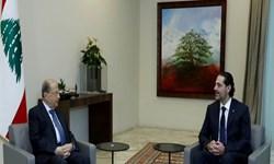 پاسخ ریاست جمهوری لبنان به اتهام زنی الحریری علیه میشل عون در روند تشکیل کابینه