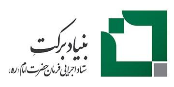 اجرای ۱۲۵۰ طرح اشتغالزایی توسط بنیاد برکت در سیستان و بلوچستان