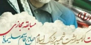 برگزاری مسابقه کتابخوانی سردار دلها در کردستان