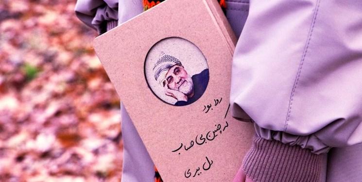 عرضه نوشتافزار با طرح شهید سلیمانی در پویش «قهرمان من»