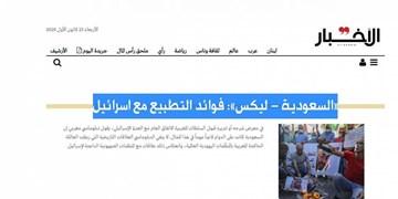 حمله هکری به روزنامه لبنانی پس از انتشار سندی محرمانه درباره ریاض