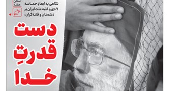 خط حزبالله ۲۶۸ | دست قدرت خدا