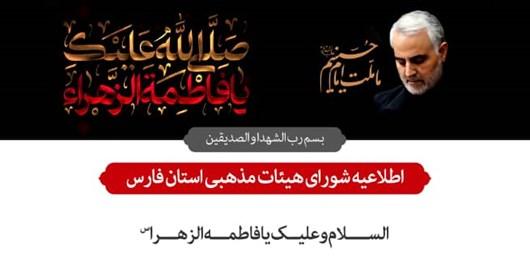 بیانیه شورای هیئات مذهبی استان فارس در راستای برگزاری دهه فاطمیه