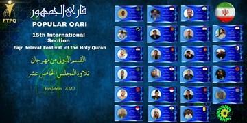 قاری مراکشی نفر برگزیده بخش بینالملل جشنواره تلاوتهای مجلسی شد
