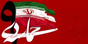 مراسم بزرگداشت یومالله ۹ دی با سخنرانی سردار نقدی برگزار میشود