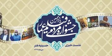 یزدانپناه:جشنواره عمار را یک مأمن میدانم / «قصه ما» تبدیل کردن تهدید به فرصت است