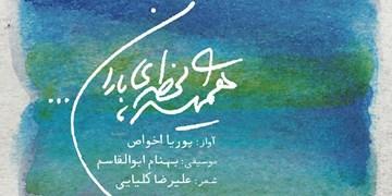 آلبوم « همیشه لحظه باران...» منتشر شد/ انتشار ترانه «صدای سکوت»+آهنگ