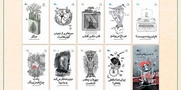 مجموعه ۱۰ جلدی «شعر نوجوان» وارد بازار نشر میشود