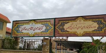 کتابخانه مرکزی دهدشت به آمیراحمد تقوی تغییر نام یافت