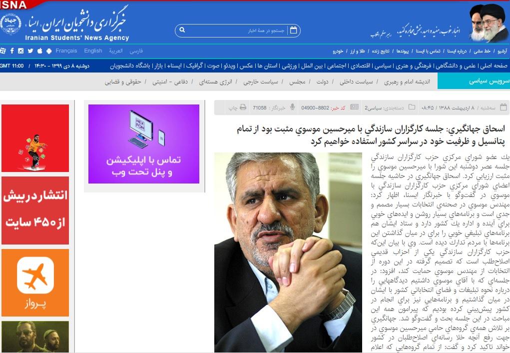 13991008000580 Test NewPhotoFree - ناکارآمدیهایی که بروز آنها چهار سال به تعویق افتاد/ کدام همتیمیهای موسوی وارد دولت روحانی شدند؟