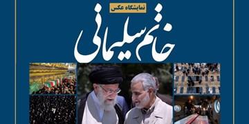 برپایی نمایشگاه «خاتم سلیمانی» در ایران و 5 کشور اسلامی