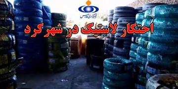کشف انبار لاستیک و تیوپ احتکار شده در شهرکرد
