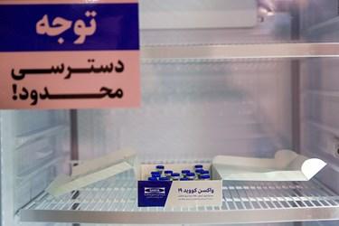 واکسن ایرانی کرونا ساخت ستاد اجرایی فرمان حضرت امام خمینی(ره)