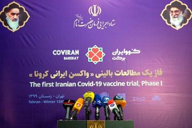 نشست خبری پس از مراسم آغاز تست واکسن کرونا ساخت ایران